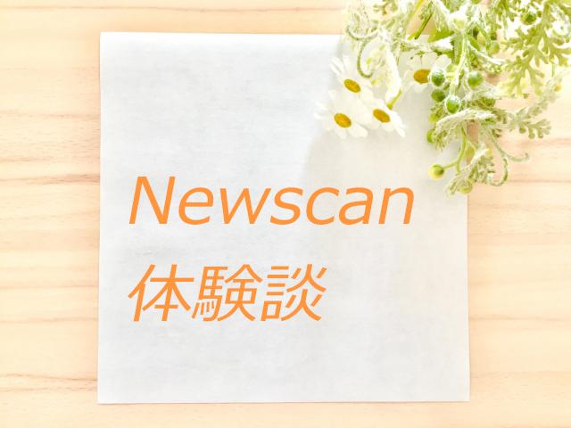 Newscan体験談
