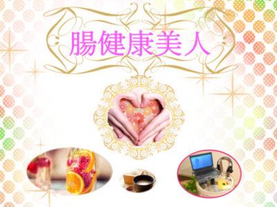 【参加者募集】腸健康美人セミナー'19.1.20